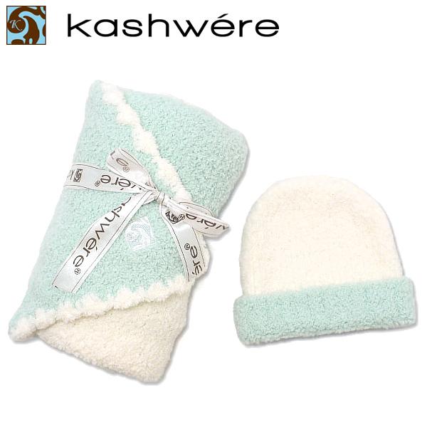 【送料無料】KASHWERE カシウエア ベビーブランケット キャップ カシミヤ 赤ちゃん 出産祝い セレブ愛用 ギフト BB-69C-05-30