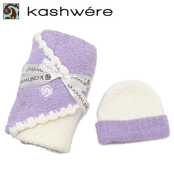 【送料無料】KASHWERE カシウエア ベビーブランケット キャップ カシミヤ 赤ちゃん 出産祝い セレブ愛用 ギフト BB-69C-194-30