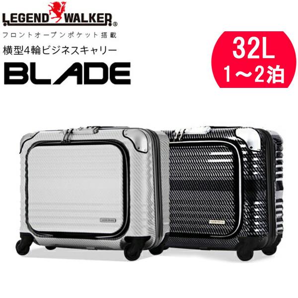 T&S レジェンドウォーカー 超軽量 スーツケース キャリーケース トラベルケース 横型 四輪 ダブルロック 6206-44 32リットル