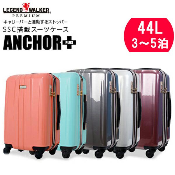 T&S レジェンドウォーカー超軽量 スーツケース キャリーケーストラベルケース キャリーバッグ6701-543日 4日 5日 対応44リットル