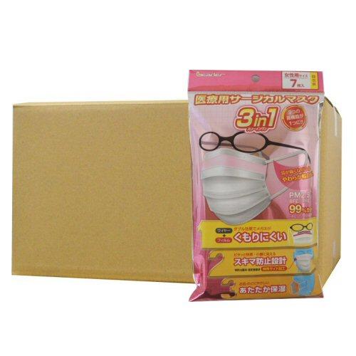 リーダー医療用サージカルマスク 3in1女性用7枚個包装×120個