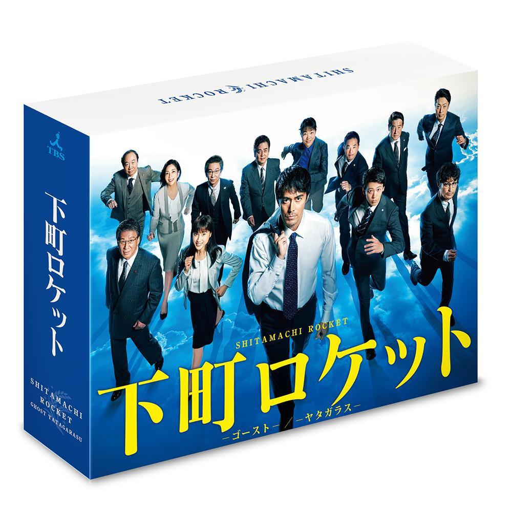 下町ロケット -ゴースト-/-ヤタガラス- 完全版 Blu-ray BOX TCBD-0828【C】