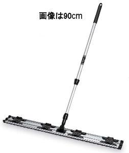 テラモト ライトモップ アルミ伸縮柄 90cm 【送料無料】