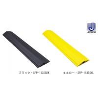 JEFCOMジェフコム 床用ケーブル保護収納システム ソフトカラープロテクター 開口面選択タイプ 2.5m【C】