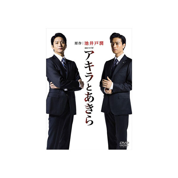 邦ドラマ 連続ドラマW  アキラとあきら DVD-BOX TCED-3744【C】