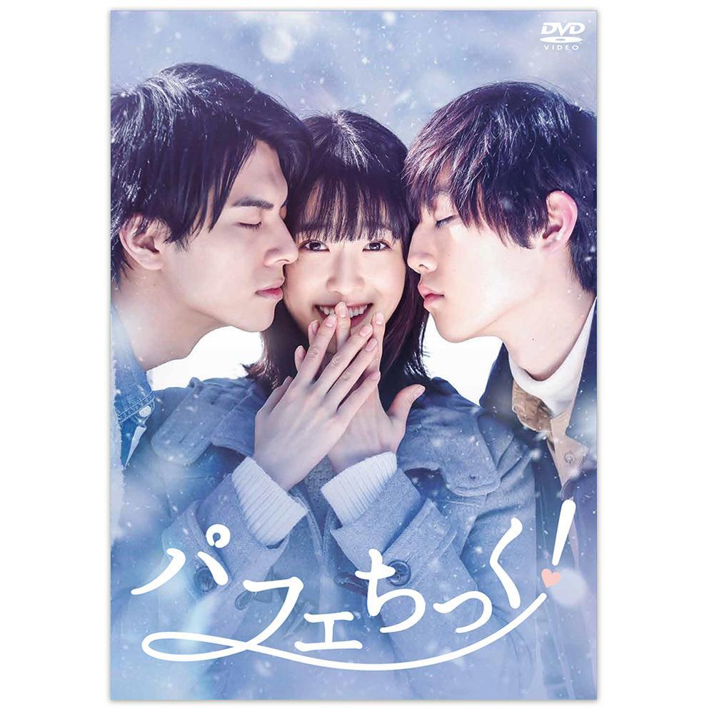 パフェちっく! DVD TCED-4277【C】