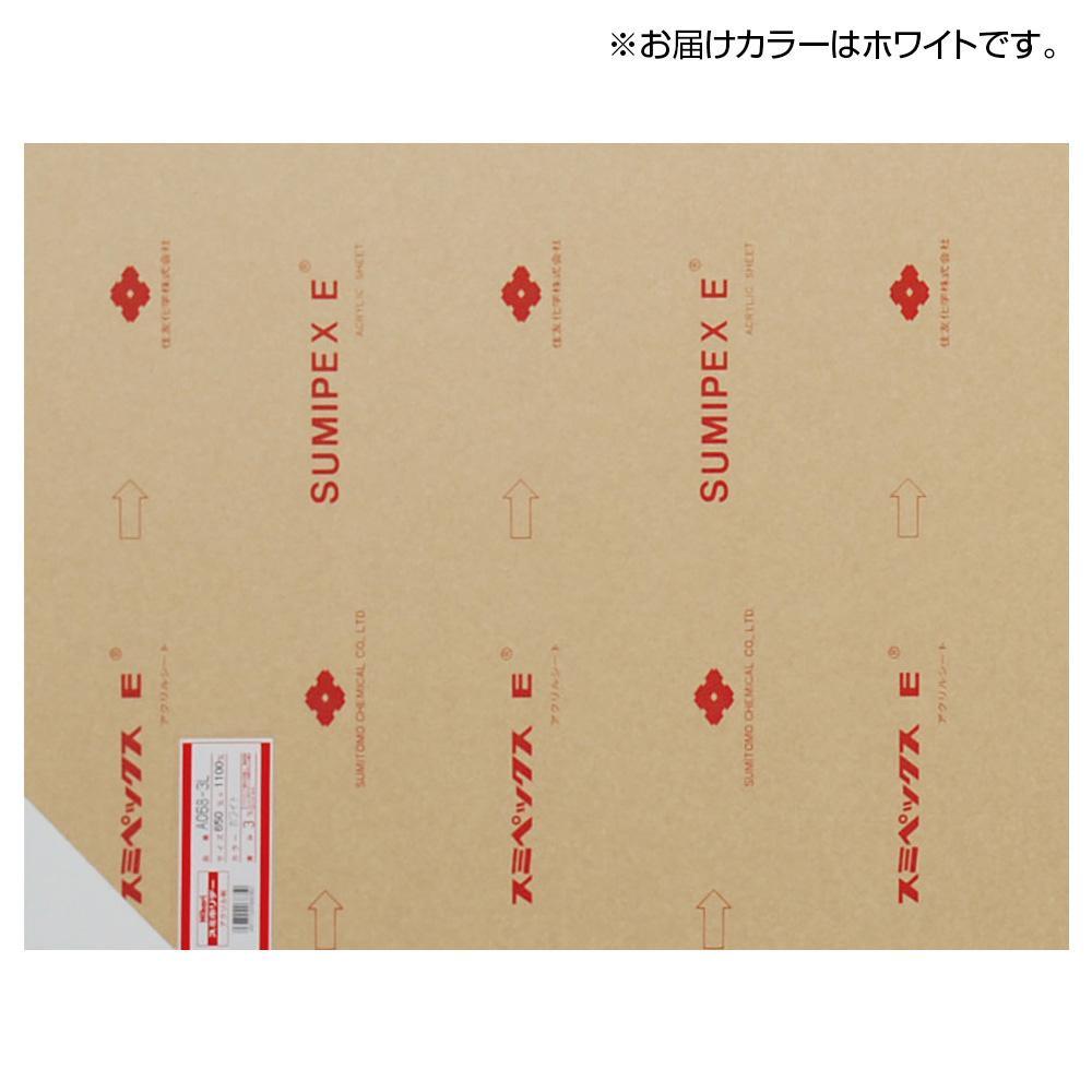 光(HIKARI) アクリル板 ホワイト 3×650×1100mm A068-3L【代引き不可】【C】