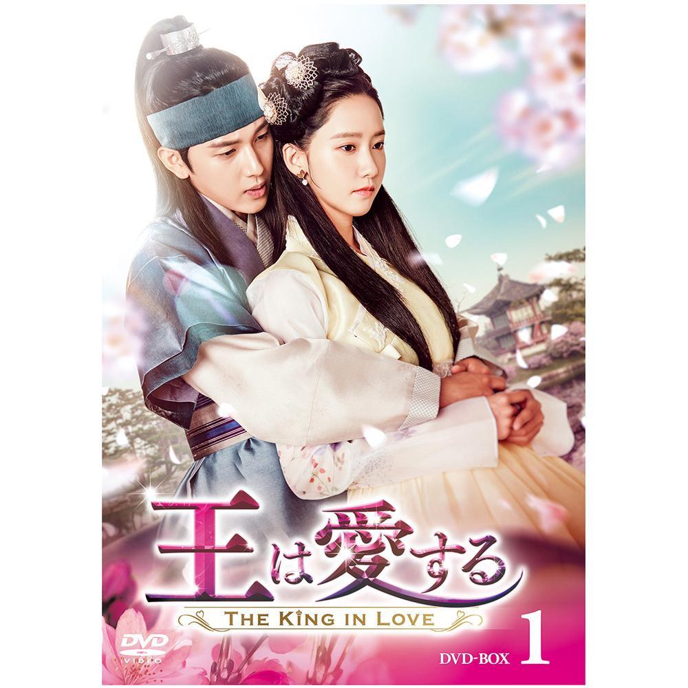 王は愛する DVD-BOX1 TCED-4155【C】