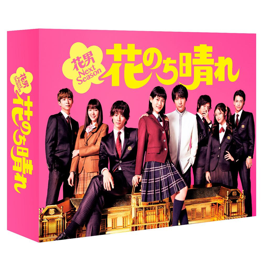 花のち晴れ~花男Next Season~ Blu-ray BOX TCBD-0755【C】