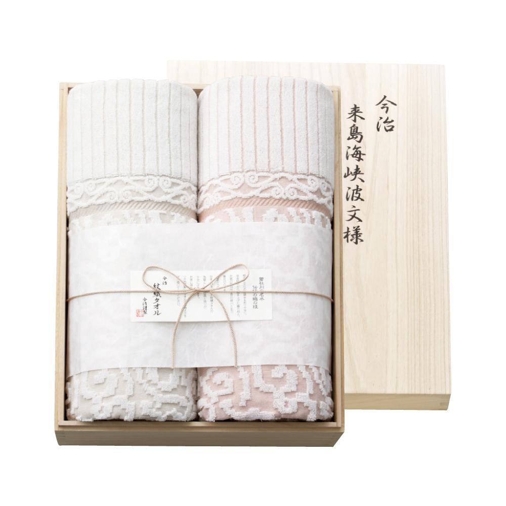 今治謹製 紋織タオル タオルケット2枚セット 木箱入り IM15039 1089-113【C】