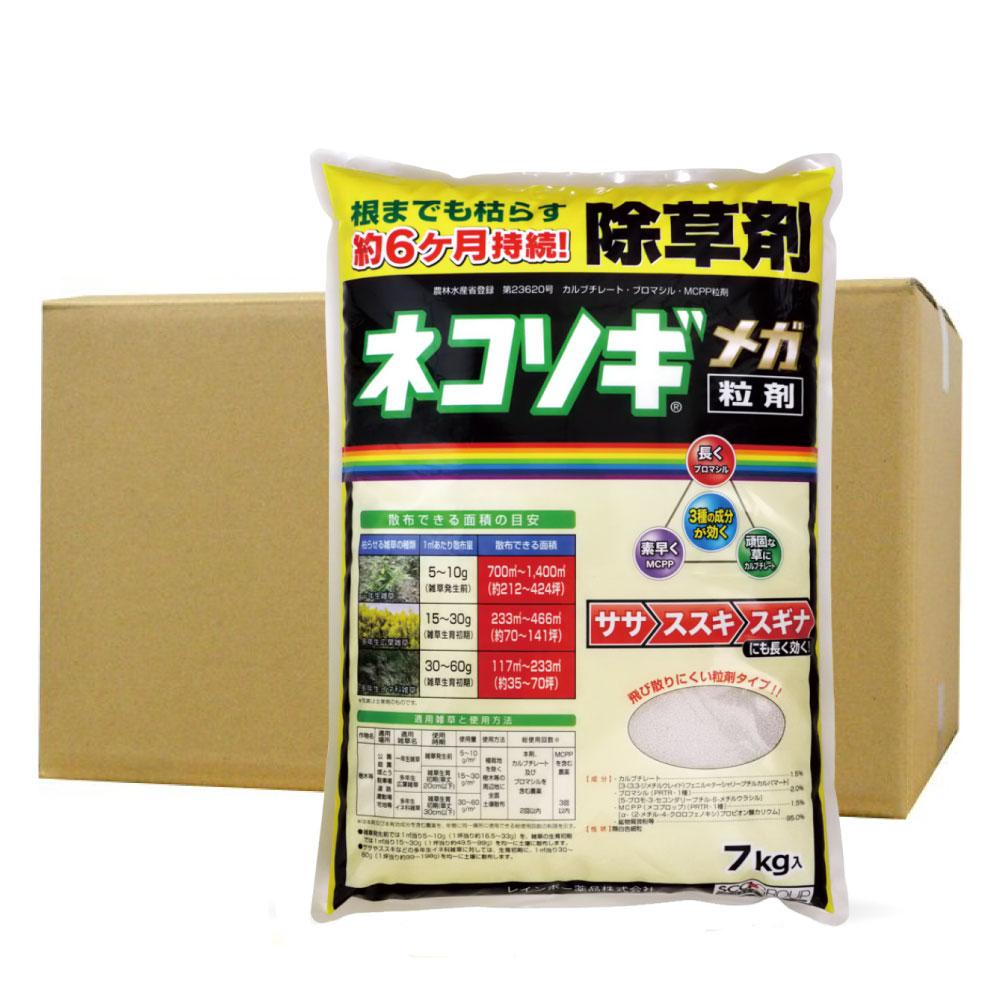 除草剤 ネコソギメガ粒剤 7kg×3袋 ソーラー用地用 【大容量除草剤 雑草対策 ソーラーパネル メガソーラー メンテナンス】