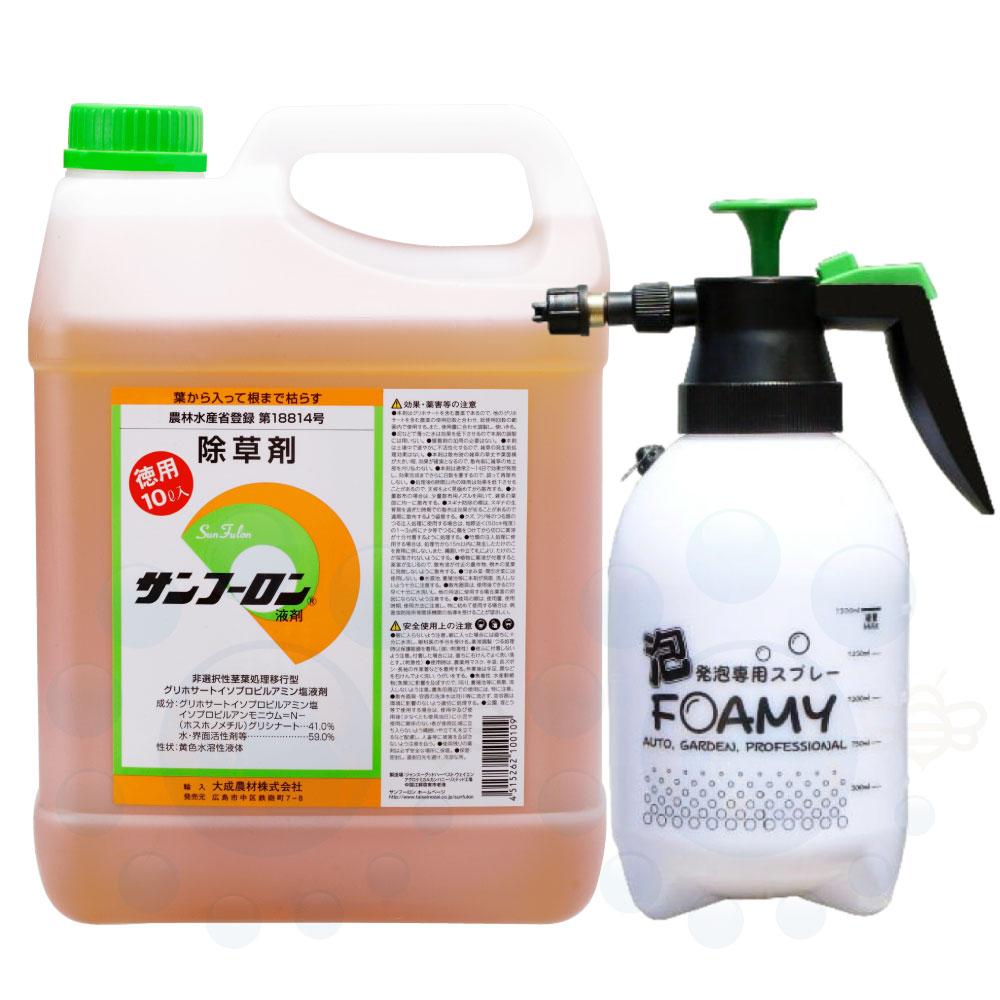 サンフーロン液剤 10L+発泡噴霧器セット グリホサート【送料無料】 【北海道・沖縄・離島配送不可】