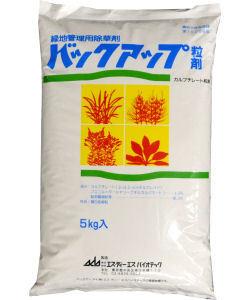 バックアップ粒剤 5kg 緑地管理用除草剤 カルブチレート粒剤【送料無料】