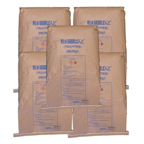 【送料無料】粉末硫酸バンド(旭洋紙パルプ) 25kg×5袋 ※代引不可・同梱・返品不可品 北海道・沖縄・離島不可