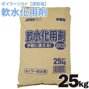 軟水器 軟水用ボイラーソルト 造粒塩 25kg袋入