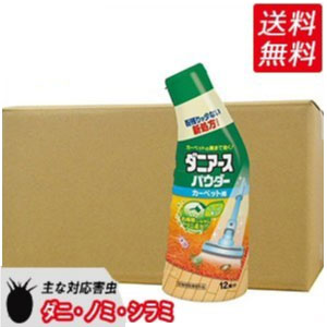 ダニアースパウダー ハーブの香り 400g×20本 [ダニ用]