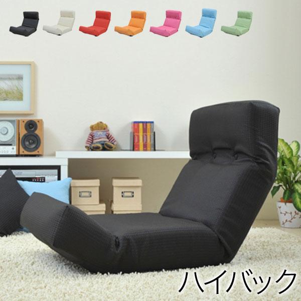 ハイバック チェア 座椅子 ハイバック座椅子 日本製 リクライニング 1人掛け 1人用【J】