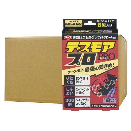 スーパーラット対策! デスモアプロハーフ(投げ込みタイプ5g×6袋入)×20個 抵抗性クマネズミ駆除用殺鼠剤