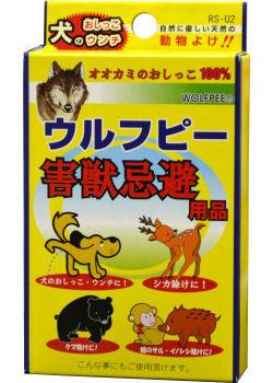 オオカミのおしっこ使用の忌避剤! ウルフピー 24箱/ケース【忌避剤】【送料無料】