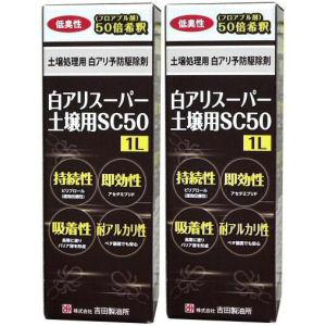 白アリスーパー土壌用SC50 1L×2本 シロアリ駆除 白あり予防 土壌処理剤 白蟻防除剤