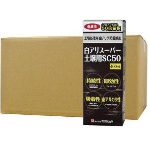 白アリスーパー土壌用SC50 400ml×3本 シロアリ駆除 白あり予防 土壌処理剤 白蟻防除剤