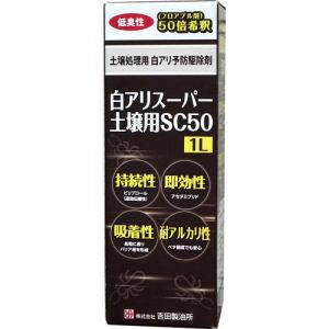 白アリスーパー土壌用SC50 1L シロアリ駆除 白あり予防 土壌処理剤 白蟻防除剤