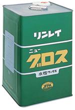 リンレイ ニューグロス 18L 水性ワックス 【送料無料】