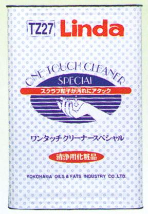 Linda ワンタッチクリーナースペシャル 16kg 【送料無料】 【北海道・沖縄・離島配送不可】