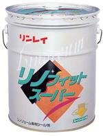 リンレイリノリューム専用シール剤 リノフィットスーパー 18L 【送料無料】