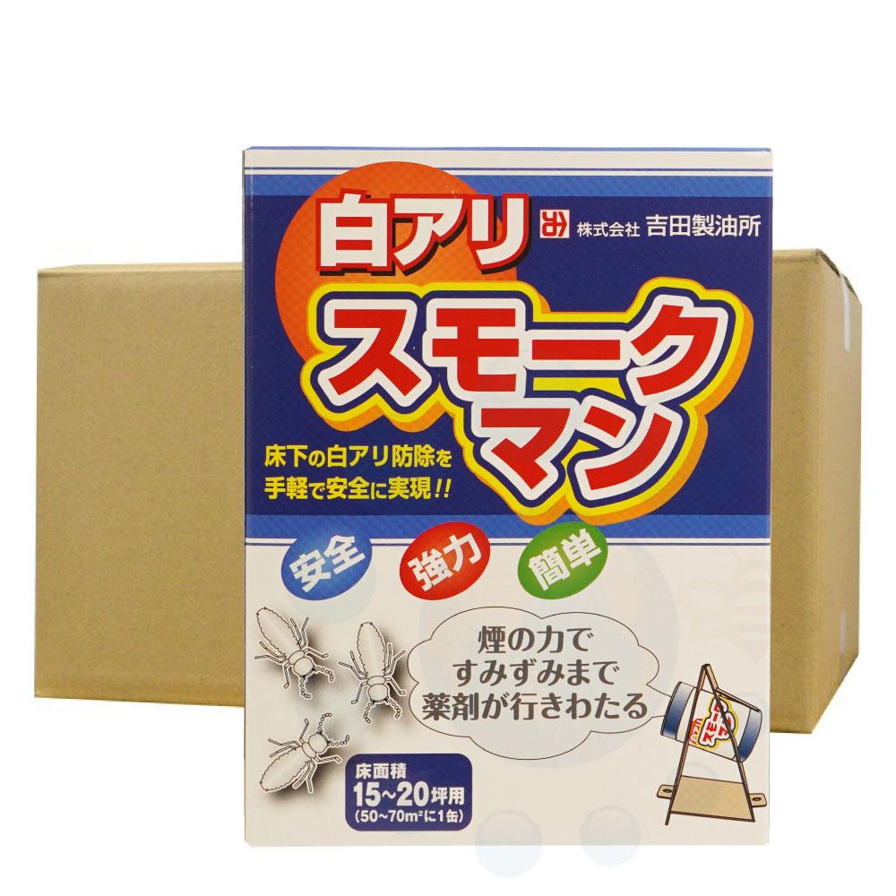 ヤマトシロアリ・イエシロアリ対策 白アリスモークマン 100g×3個 既存住宅床下用しろあり予防薬 【送料無料】