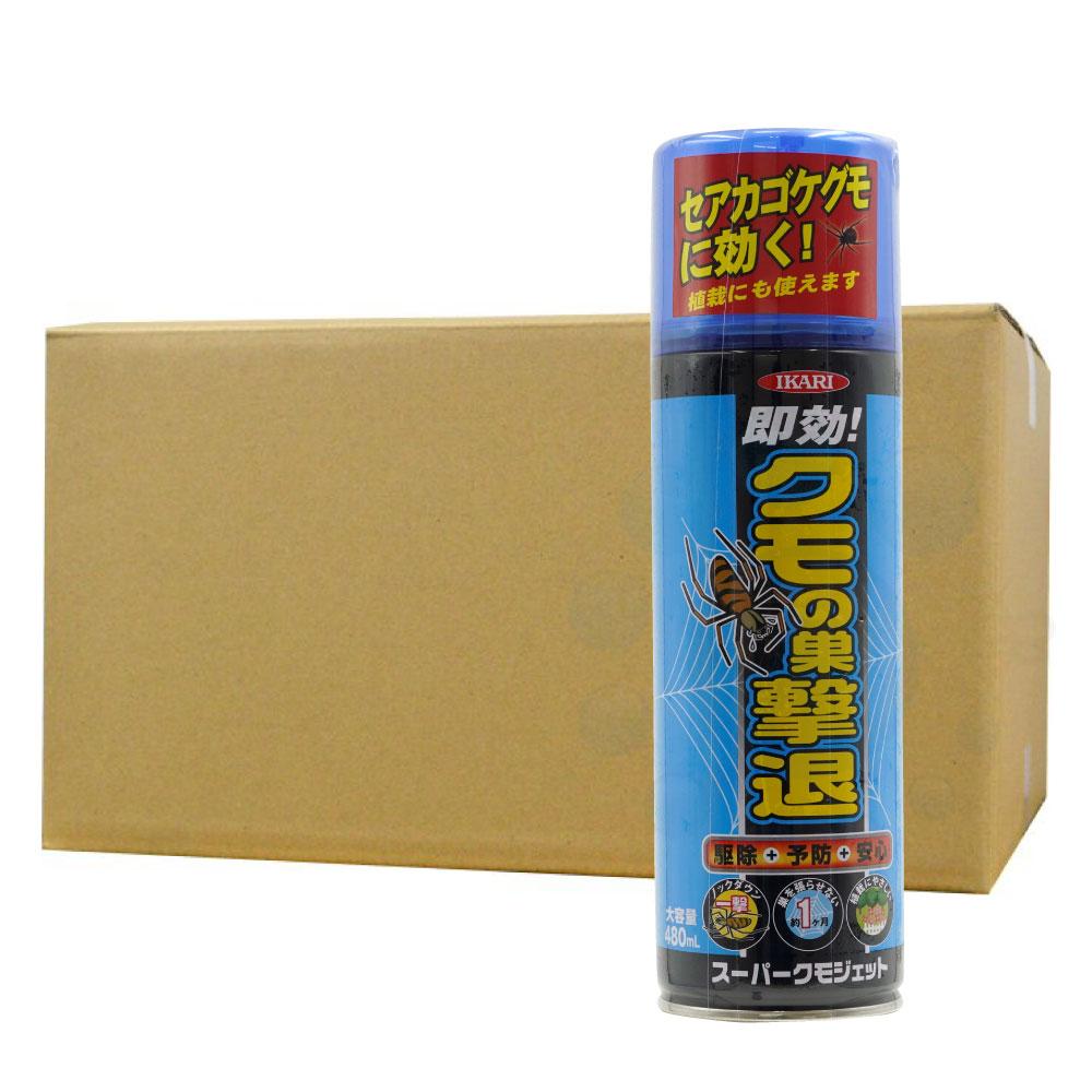 クモ駆除用殺虫スプレー スーパークモジェット 480ml×24本 クモを素早く駆除!
