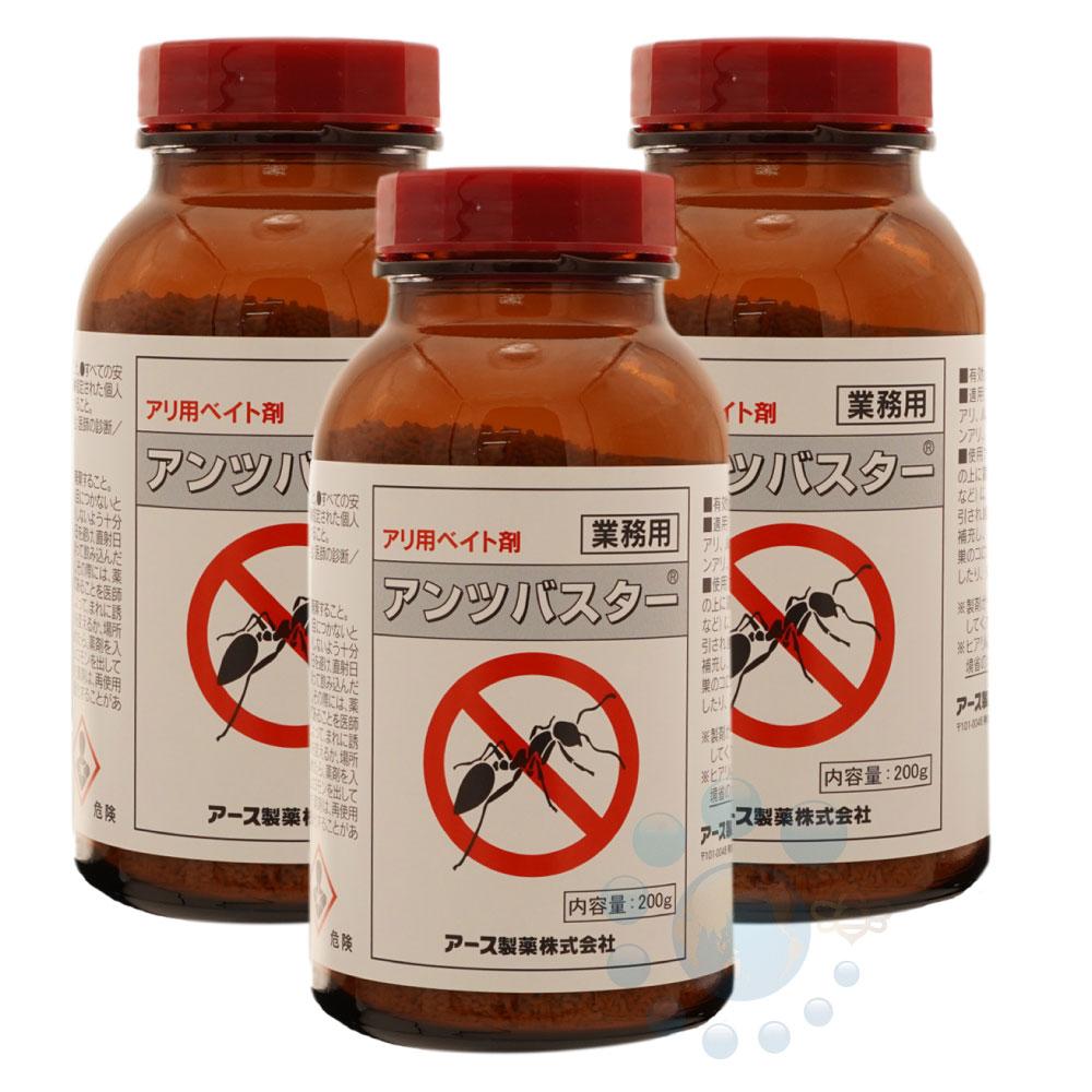 ヒアリ対策!アルゼンチンアリ、イエヒメアリ駆除 アンツバスター 200g×3本 あらゆる種類の蟻に効く業務用ベイト剤【送料無料】