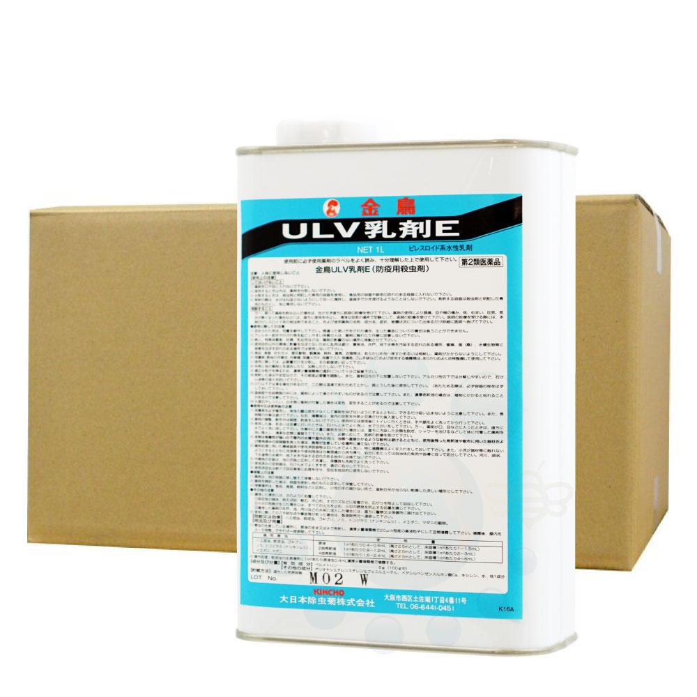【お買得ケース購入】 金鳥 ULV乳剤E(水性乳剤) 1L×10缶 【第2類医薬品】【送料無料】 【北海道・沖縄・離島配送不可】