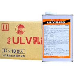 【お買得ケース購入】金鳥 ULV乳剤S(水性乳剤) 1L×10缶 防除用殺虫剤 【第2類医薬品】【送料無料】 【北海道・沖縄・離島配送不可】