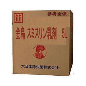 金鳥 スミスリン乳剤 5L (水性乳剤) 【防除用医薬部外品】【ピレスロイド系殺虫剤】