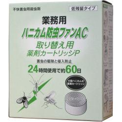 低残留タイプ ハニカム防虫ファン専用 取り換えカートリッジPタイプ【送料無料】