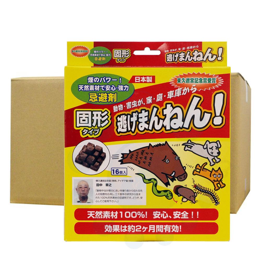 【お買い得送料無料ケース購入】天然素材でムカデ・モグラ・コウモリを寄せ付けません! 逃げまんねん!固形タイプ(16個入り×20箱)天然成分100%!安心、安全!忌避剤