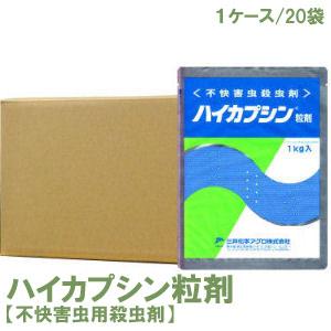 ユスリカ・チョウバエ駆除 ハイカプシン粒剤 1kg×20袋セット 【送料無料】