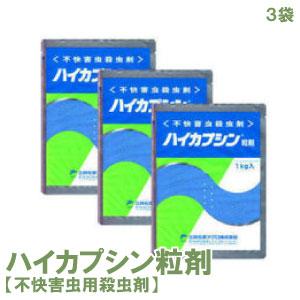 ユスリカ・びわこ虫・チョウバエ駆除 ハイカプシン粒剤 1kg×3袋セット 【送料無料】