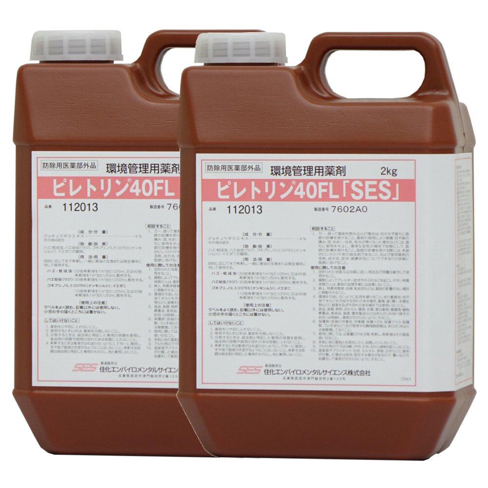 食品工場内の害虫駆除に ピレトリン40FL 2kg×2本 天然の除虫菊抽出物安全性の高い殺虫剤[オーガニック工場対応] 【送料無料】