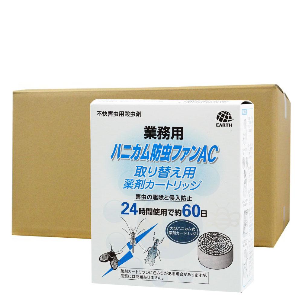 ハニカム防虫ファンAC用 取り換えカートリッジ 5個 【お買い得ケース購入】