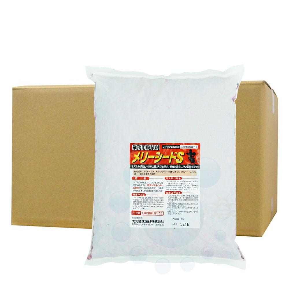業務用殺鼠剤 メリーシードS 1kg×10袋[ネズミ駆除用]