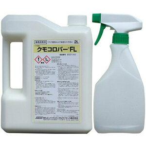 蜘蛛(クモ)駆除 クモコロパー 薬剤2kg+噴霧用スプレープレゼント【送料無料】