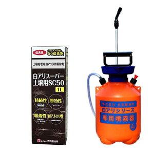 白アリスーパー土壌用SC50 1L +4L専用噴霧器セット
