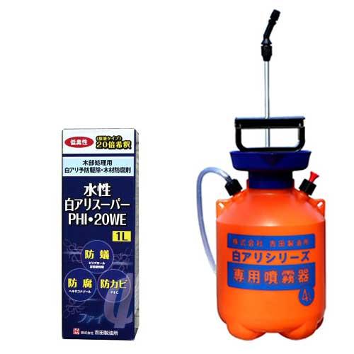 水性白アリスーパーPHI・20WE 1L+4L専用噴霧器セット