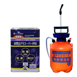 水性白アリスーパーPHI 希釈済み 14L クリア+4L専用噴霧器セット