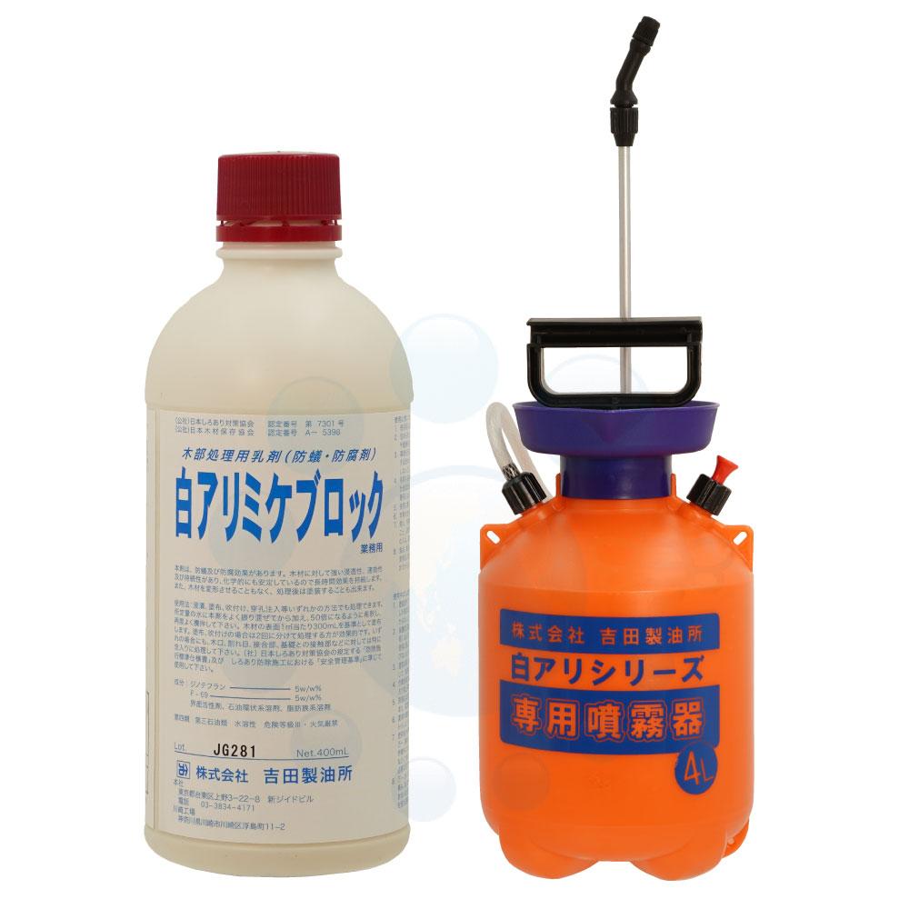 ミケブロック 業務用 400ml +4L専用噴霧器セット