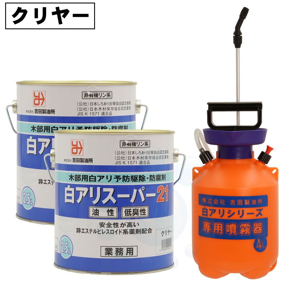 白アリスーパー21・低臭性 2.5L×2缶 無着色クリアタイプ+4L専用噴霧器セット