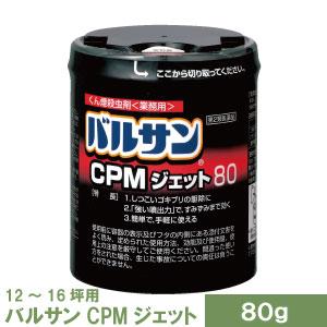 レック バルサンCPMジェット80 80g【第2類医薬品】