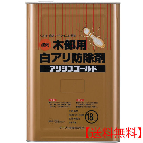 アリシスゴールド 無色 18L ケミプロ化成 木部用 白アリ防除剤 [木材用総合保存剤] 【送料無料】